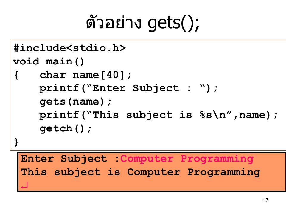 ตัวอย่าง gets(); #include<stdio.h> void main() { char name[40];